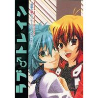 Doujinshi - Anthology - Yu-Gi-Oh! GX / Johan x Judai (ラブ♂トレイン) / ワイワイエモダマ