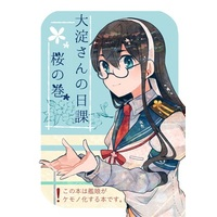 Doujinshi - Kantai Collection / Ooyodo & Akigumo & Graf Zeppelin & Kasumi (大淀さんの日課 桜の巻) / そんな感じで平安京
