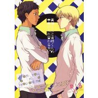 [Boys Love (Yaoi) : R18] Doujinshi - Kuroko's Basketball / Aomine x Kise (I am you,and you are me. 黄瀬くんと青峰くんの中身が入れ替わる本。) / QQaid