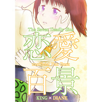 Doujinshi - Novel - The Seven Deadly Sins / King  x Diane (恋愛百景) / ほわいとぶりゅー