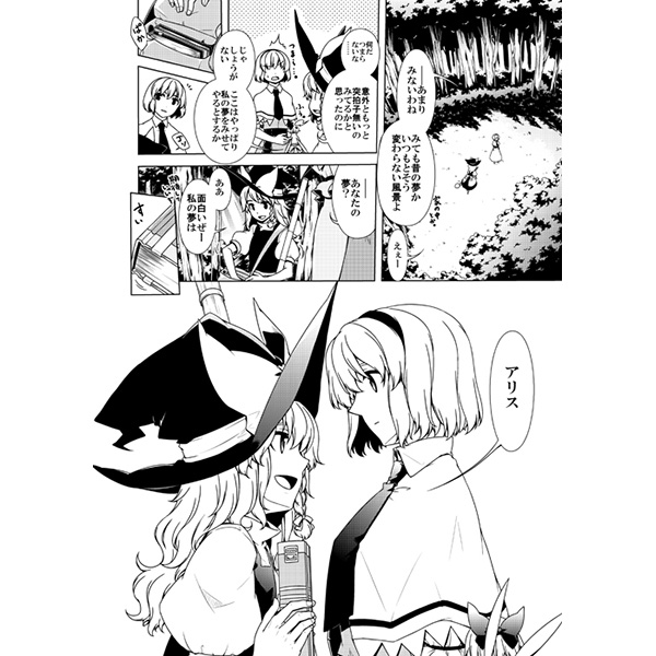 Doujinshi - Touhou Project / Marisa & Alice (夢路で君とまちあわせ) / PERSONAL COLOR