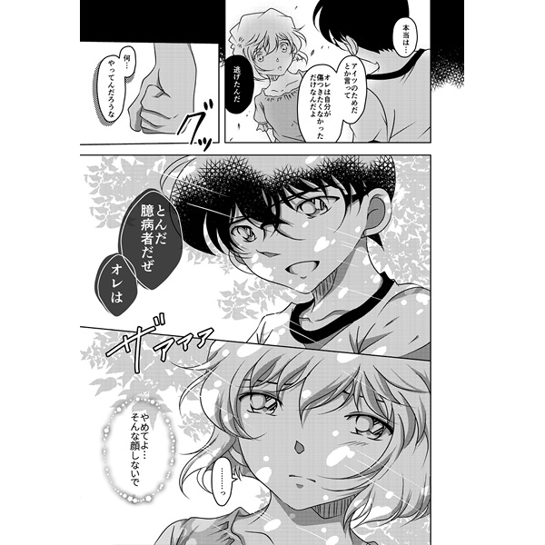 Conan haibara hentai understood