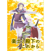 Doujinshi - The Heroic Legend of Arslan / Gieve  x Arslan (楽士と殿下のこれから) / 世界館