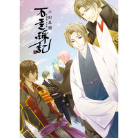 Doujinshi - Novel - Touken Ranbu / All Characters & Saniwa (刀剣異聞 万屋綵記) / 鐡