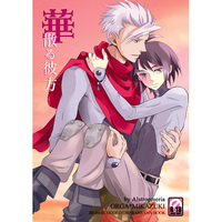 [Boys Love (Yaoi) : R18] Doujinshi - Novel - IRON-BLOODED ORPHANS / Orga Itsuka x Mikazuki Augus (華散る彼方) / Alstroemeria