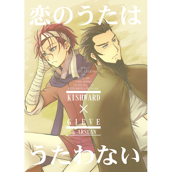 Doujinshi - The Heroic Legend of Arslan / Gieve & Arslan (恋のうたはうたわない) / Neru Neru