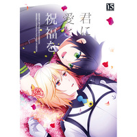 Doujinshi - Seraph of the End / Mikaela x Yuichiro (君に愛と祝福を) / indot