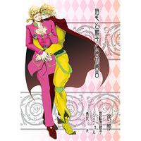 Doujinshi - All Series (Jojo) / Dio x Giorno (指毛と親子と貸切風呂) / Pomodoro