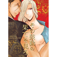 [Boys Love (Yaoi) : R18] Doujinshi - The Heroic Legend of Arslan / Daryun x Narsus (その鼓動の果てを見ろ) / LAST EDEN