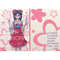 Doujinshi - Illustration book - Touhou Project / Hakurei Reimu (CYTOKINE ZYTOKINE TOUHOU DOUJIN ARTWORKS 2006 - 2016) / CYTOKINE