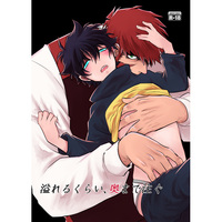 [Boys Love (Yaoi) : R18] Doujinshi - Blood Blockade Battlefront / Klaus V Reinhertz x Leonard Watch (溢れるくらい、奥まで注ぐ) / KINO