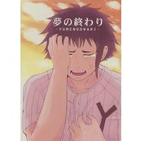 Doujinshi - Ace of Diamond / Yakushi High School (夢の終わり-YUMENOOWARI-) / orion