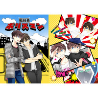 Doujinshi - Anthology - Magic Kaito / Kuroba Kaito x Kudou Shinichi (戦闘員ポリスマン) / ナイトゲーム 迂回路
