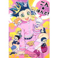 Doujinshi - Hunter x Hunter / Gon Freecss (ごん★はんと!2) / Seika Ryouyuukai