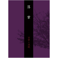 Doujinshi - Novel - Dynasty Warriors / Kannei x Ling Tong (落掌) / 唐猫舎