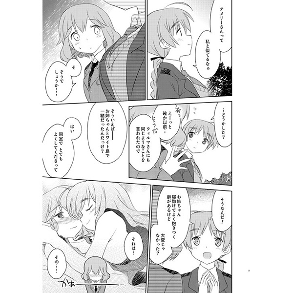 Doujinshi - Strike Witches / Perrine & Amelie Planchard (あなたがいるから) / Pachypodium
