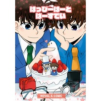 Doujinshi - Manga&Novel - Anthology - Magic Kaito / Kuroba Kaito x Kudou Shinichi (はっぴーはーとばーすでい) / KAKA