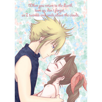 Doujinshi - Novel - Final Fantasy VII / Cloud x Aerith (When you return to the Earth, look up, don't forget, so I twinkle and smile above the clouds.) / 人工楽園