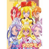 Doujinshi - Novel - Anthology - Dokidoki! Precure / Rikka & Mana (大切なタカラモノ) / ラブリンク準備会