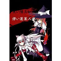 Doujinshi - Novel - Touhou Project / Marisa & Mokou & Hourai Doll (黒き陽炎と儚い蓬莱人形) / 伊達虎!