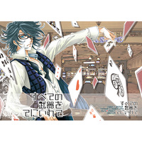 Doujinshi - Novel - K (K Project) / Reisi x Saruhiko (すべての武器をてにいれて) / radon