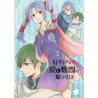 Doujinshi - Fire Emblem: Genealogy of the Holy War / Teeny (Fire Emblem) & Ced (Fire Emblem) (好きすぎる愛と戦闘の駆け引き) / RuD