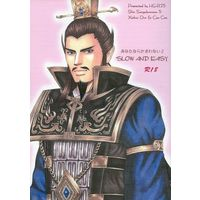 [Boys Love (Yaoi) : R18] Doujinshi - Dynasty Warriors / Xiahou Dun x Cao Cao (あなたならかまわない 2 SLOW AND EASY) / HG-R25