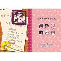 Doujinshi - Touken Ranbu (オダメシ) / Marron Bridge