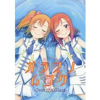Doujinshi - Novel - Love Live / Honoka & Maki (ガラスノムコウ -Over the Glass- / Rainy Star) / Rainy Star/衣屋