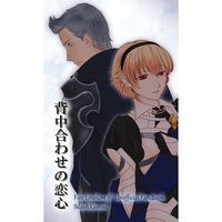 Doujinshi - Novel - Fire Emblem if / Kamui (背中合わせの恋心) / ORANGE*AXE