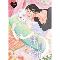 [Boys Love (Yaoi) : R18] Doujinshi - Anthology - The Heroic Legend of Arslan / Daryun x Arslan (銀月夜2) / 蒼庵
