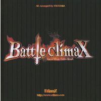 Doujin Music - Game Music Battle ClimaX[プリントCD-R版] / EtlanZ