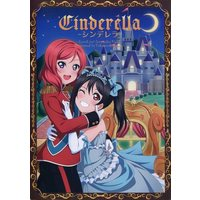 Doujinshi - Love Live / Maki & Nico (シンデレラ LoveLive! fairy tales Vol.1) / Unstoppable+