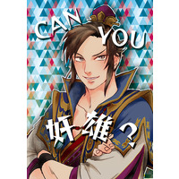 Doujinshi - Dynasty Warriors / Xiahou Dun x Cao Cao (CAN YOU 奸雄?) / 橙盃口