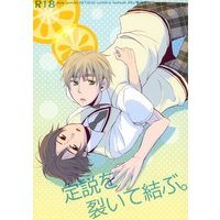 [Boys Love (Yaoi) : R18] Doujinshi - Hetalia / Japan x United Kingdom (定説を裂いて結ぶ。) / レンアイ