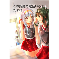 Doujinshi - Kantai Collection / Zuikaku x Shoukaku (この距離で電話いる?だよね…) / NANATSUKI茶