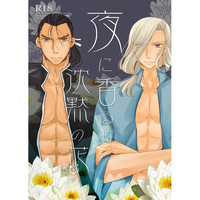 [Boys Love (Yaoi) : R18] Doujinshi - The Heroic Legend of Arslan / Daryun x Narsus (夜に香るは沈黙の花) / LAST EDEN