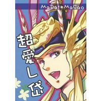 Doujinshi - Dynasty Warriors / Ma Dai x Ma Chao (超愛し岱) / tokkyi