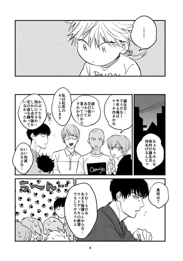 Doujinshi - Prince Of Tennis / Rikkai University of Junior High School & Yukimura & All Characters (TeniPri) & Niou (大好きなキミになにを贈ろう) / SUKEKOMASHI