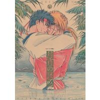 [Boys Love (Yaoi) : R18] Doujinshi - Rurouni Kenshin / Himura Kenshin x Sagara Sanosuke (月宵の誘惑 CT・2) / OVER NETWORK unit‐K