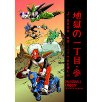 Doujinshi - Dragon Ball / Frieza & Cell & All Characters (Dragonball) & The Ginyu Force (地獄の一丁目・参) / IRON TONIC