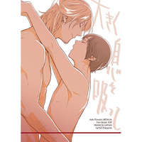 Doujinshi - Hetalia / France x Japan (大きく息を吸って) / 167bit