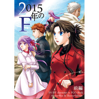 Doujinshi - Fate/stay night / Archer x Rin & Archer x Rin Tohsaka (2015年のF 前編) / CoLoBoCs