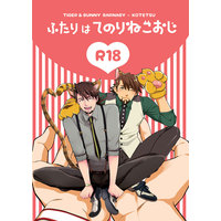 [Boys Love (Yaoi) : R18] Doujinshi - Anthology - TIGER & BUNNY / Barnaby x Kotetsu (ふたりはてのりねこおじ) / ケンカバックバンド