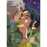 Doujinshi - IRON-BLOODED ORPHANS / Mikazuki Augus x Orga Itsuka (愛執の右手、優しい温度) / CANDYBALL
