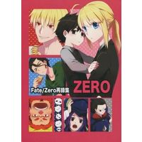 Doujinshi - Omnibus - Compilation - Fate/Zero / All Characters (Fate Series) (Fate) / CRANBERRY*HEARTS
