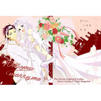 Doujinshi - Novel - Anthology - The Heroic Legend of Arslan / Gieve  x Arslan (Will you marry me ?) / Cotton Club