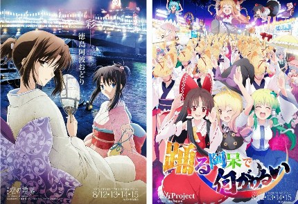 Image result for Ufotable Awa Odori