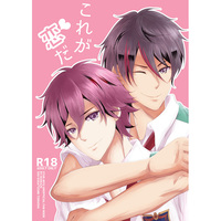 [Boys Love (Yaoi) : R18] Doujinshi - Star-Mu (High School Star Musical) / Kuga Shu x Toraishi Izumi (これが恋だ) / 略して恋風