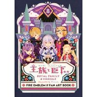 Doujinshi - Illustration book - Fire Emblem Series / All Characters (王族とちっちゃな臣下たち) / Shibuzoh.